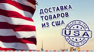 Доставка товаров из США — получайте удовольствие от покупок!